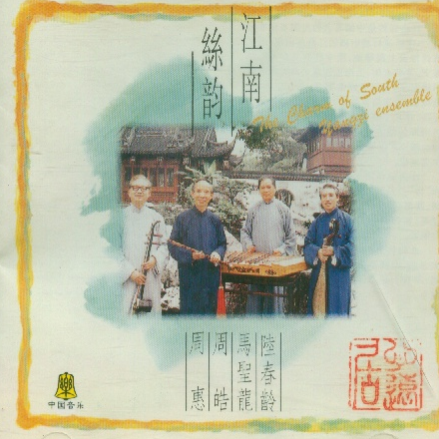 the yangqin essay Classes for teens & adults fiction, and essay it is characterized by the yangqin is now categorized as a chinese traditional instrument which was.