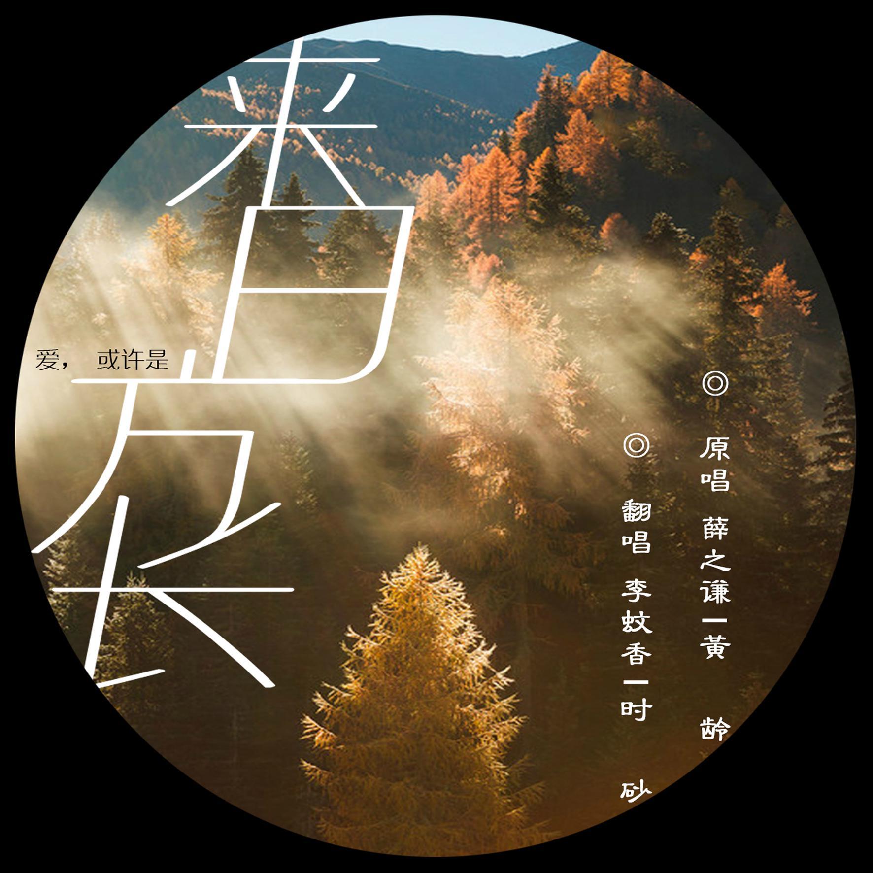 来日方长(cover02薛之谦02/黄龄)
