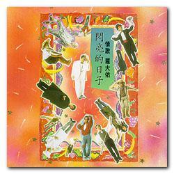 情歌 闪亮的日子(1974-1981)