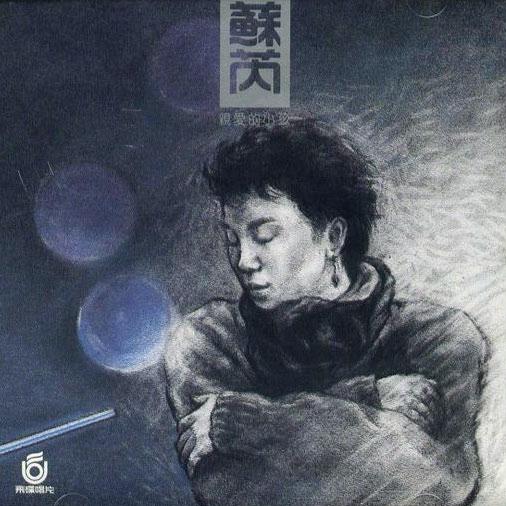虫儿飞 - 网易云音乐