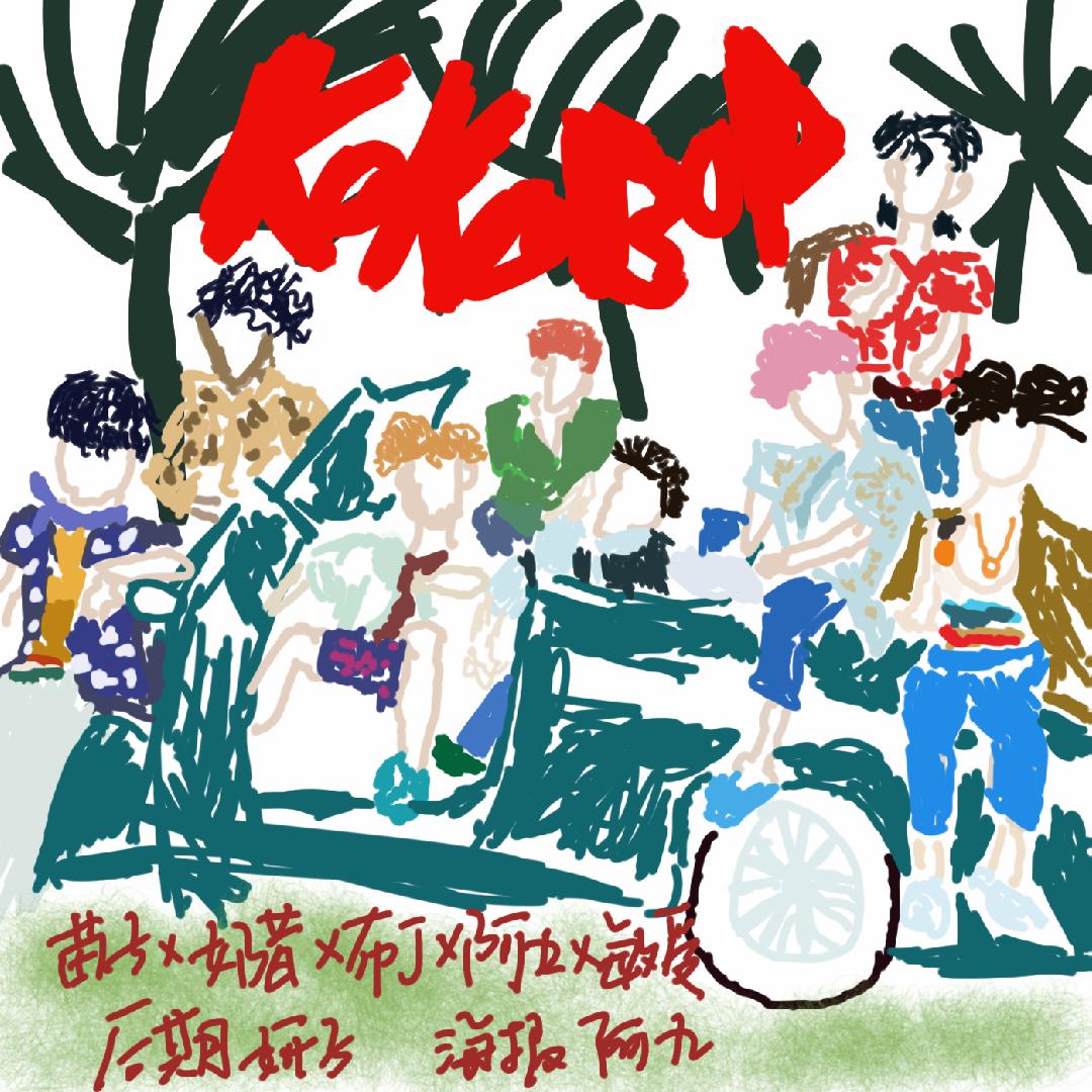 边伯贤 kokobop - 堆糖,美图壁纸兴趣社区