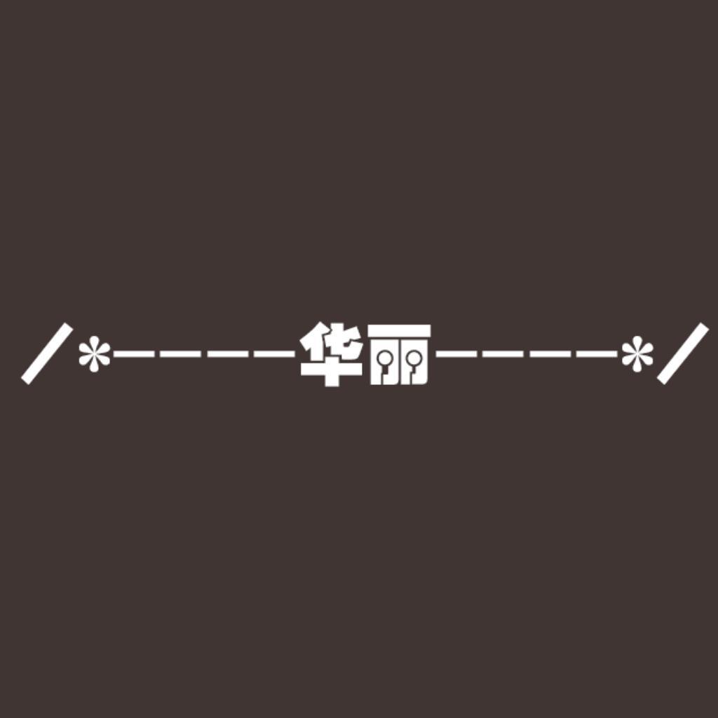 *------华丽的分割线------*
