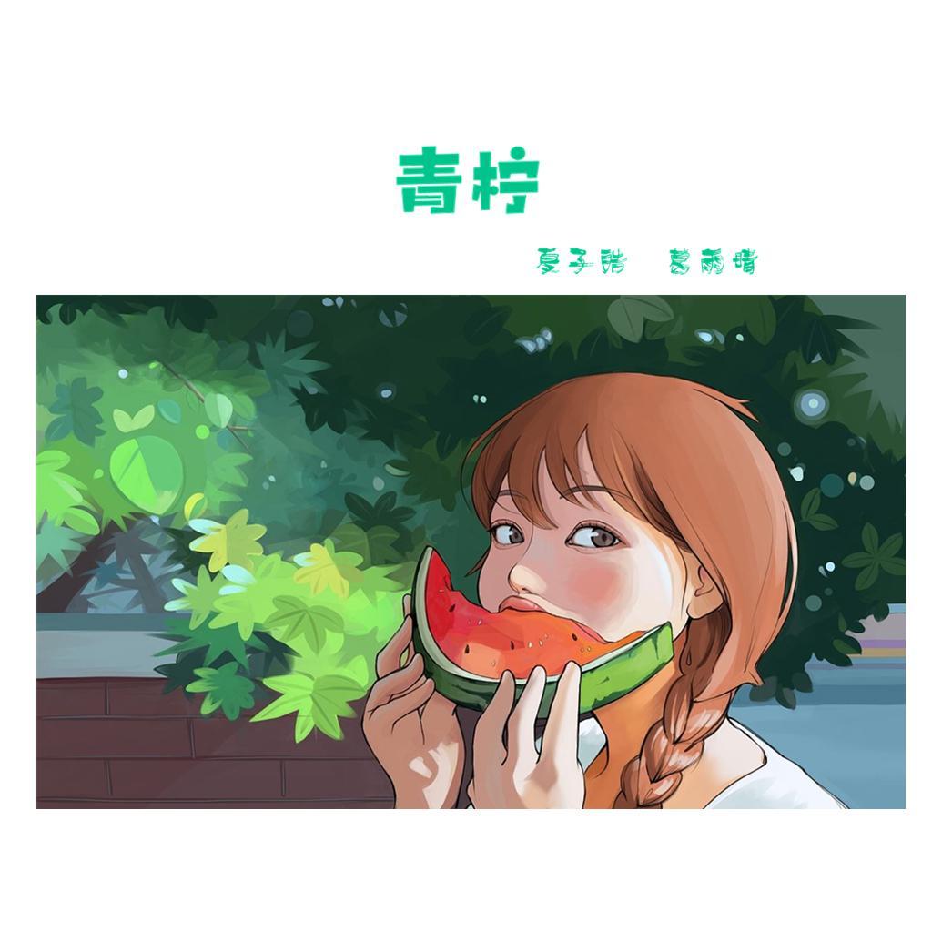 青柠(Cover 徐秉龙 / 桃十五)