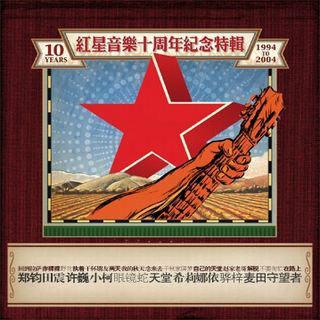 红星音乐十周年纪念特辑