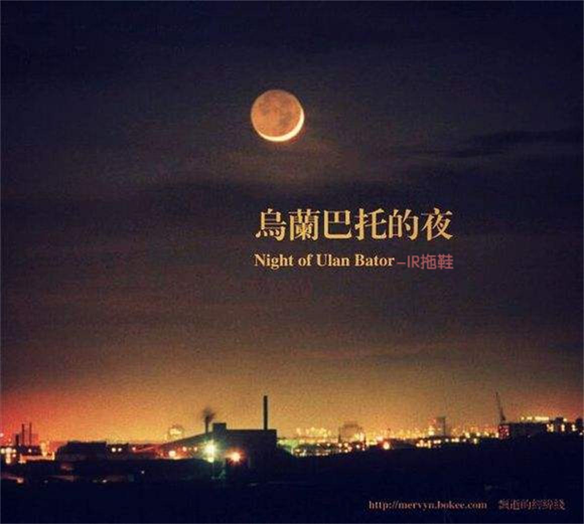 乌兰巴托的夜(cover02蒋敦豪)