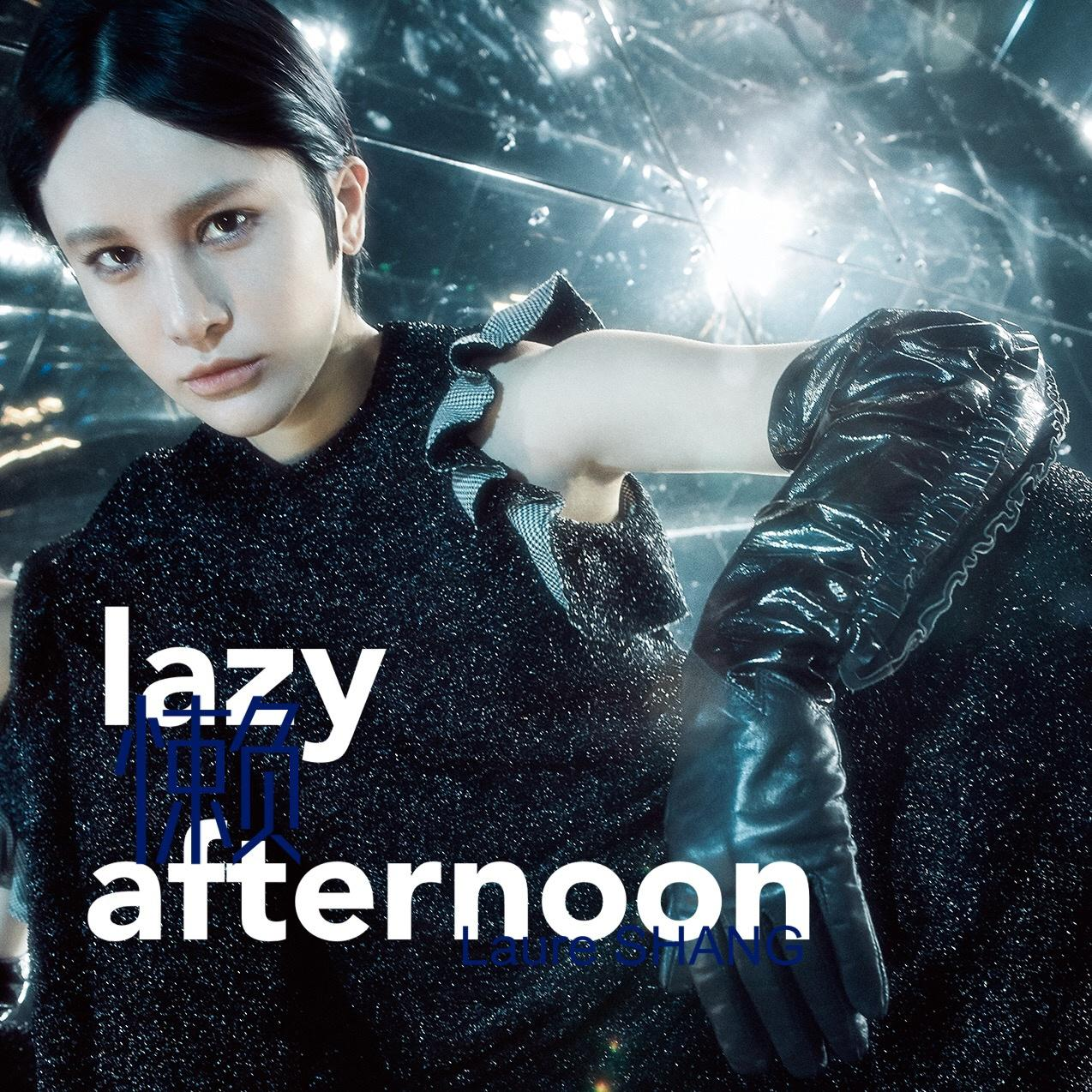 lazy afternoon 懒