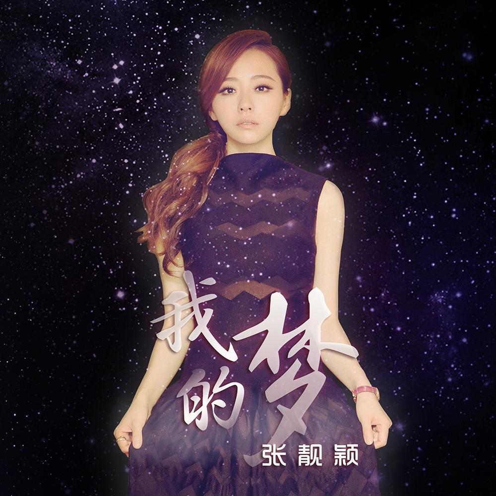 歌手:张靓颖 所属专辑:我的梦