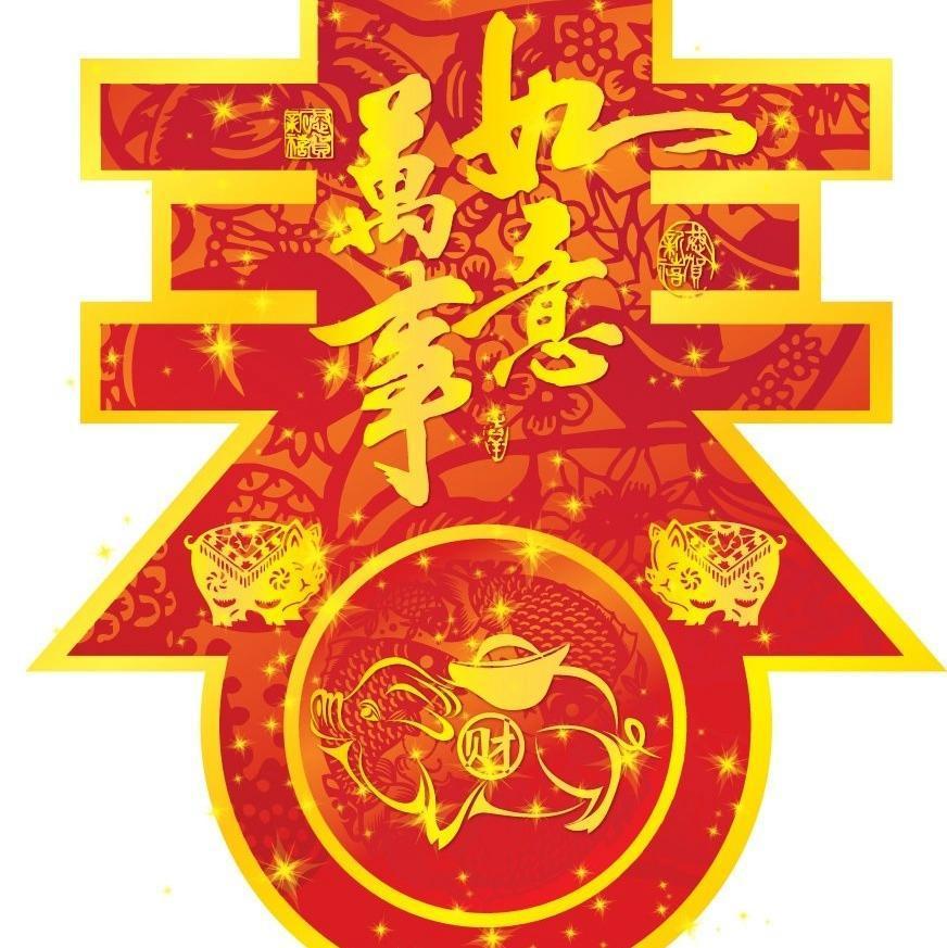 拜新年歌曲下载_欢天喜地过大年(喜庆音乐集) - 歌单 - 网易云音乐