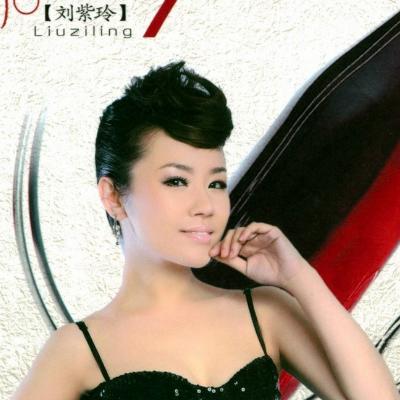 刘紫玲_刘紫玲 - 歌手 - 网易云音乐