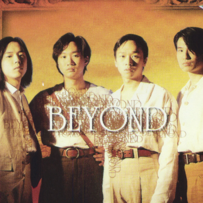 beyond叶世荣_Beyond(黄家驹,黄家强,黄贯中,叶世荣) - 网易云音乐